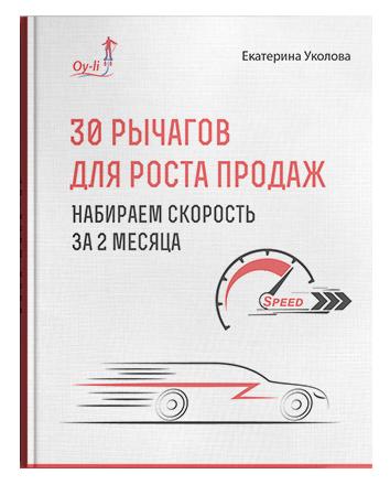 oblozhka-knigi-30-rychagov-dlya-rosta-prodazh