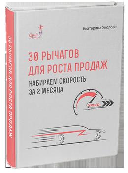 kniga-30-rychagov-dlya-rosta-prodazh.png