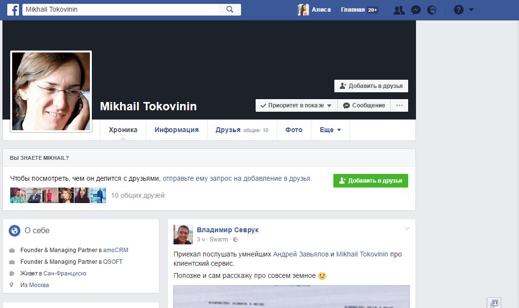 podgotovka-k-peregovoram-facebook