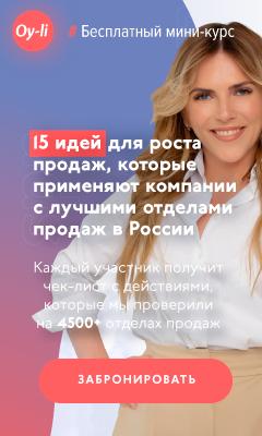 15 идей для роста продаж, которые применяют компании с лучшими отделами продаж в России