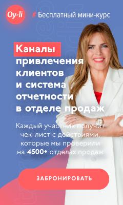 Каналы привлечения клиентов и система отчетности в отделе продаж