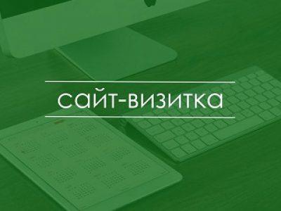 Сайт-визитка – простой и эффективный канал продаж